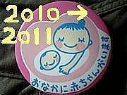 22年4月〜23年3月 出産☆大分