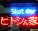 亀戸『Bar ヒトシん家』