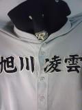 旭川凌雲野球部