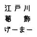 江戸川・葛飾ゲーマー
