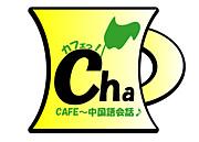 Cafe茶 英語・中国語 無料会話