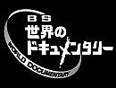BS世界のドキュメンタリー