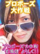 プロポーズ大作戦◆岩瀬 健