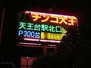 廣島Я中卓球部