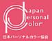 色彩技能パーソナルカラー検定