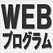 Webプログラム