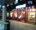 ベローチェ 仙台広瀬通駅前店
