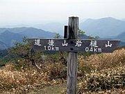 広島県北の会