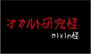 オカルト研究怪〜mixiの怪〜