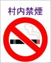 禁煙特区(仮称)