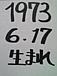 1973年6月17日生まれ集まれ〜