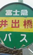 井出橋ロッカー's