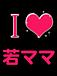 全国10代20代若ママン☆★