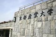 京都産業大学★2013☆新入生