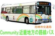 近畿地方の路線バス