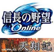 信長の野望Online山吹【天翔記】