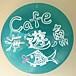 cafe海遊魚