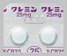クレミン【モサプラミン塩酸塩】