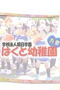 はくと幼稚園 成田