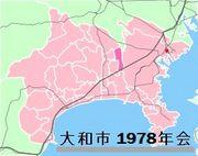 大和市 1978年会