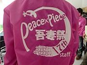 2012年度 吾妻祭 実行委員会