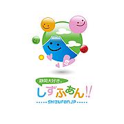 静岡大好き。しずふぁん!!