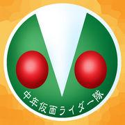 中年仮面ライダー隊