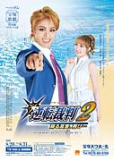 ◆◇宝塚版「逆転裁判」◇◆