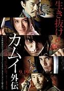 実写版カムイ外伝2009