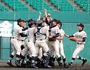 岡山県作陽高校野球部