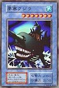 【遊戯王DM】要塞クジラ