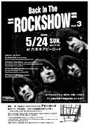 Back In The Rock Show 〜☆