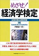 経済学検定試験-ERE