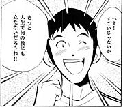 秋田市 お笑い集団作ります。