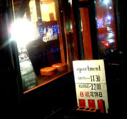 apartment@千秋久保田町