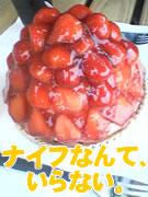 ホールケーキ丸ごと食べたい!