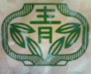 草加市立青柳中学校