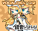 VOCALOID2.02『鏡音リン・レン』