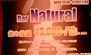 『Bar Natural』