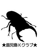 鹿児島Kクラブ
