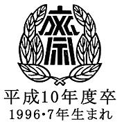 斉藤分小学校平成10年度卒