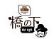 橋の下 赤坂 〜Mid night〜