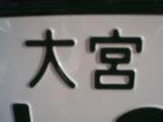 大宮ナンバー