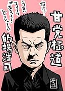 甘党アニキ!的場浩司!