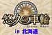 悠久の車輪 in 北海道