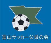 富山サッカー父母の会