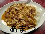 中華料理あまつ