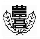 北海道名寄農業高等学校