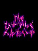 H組〜TheHentais★