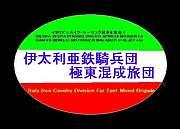 伊太利亜鉄騎兵団極東混成旅団